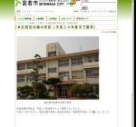 宮田光陵中学校
