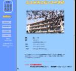 松ヶ江中学校