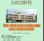 東郷中学校
