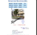 早鞆中学校