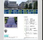 石峰中学校
