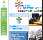 菊陵中学校