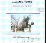 枝光台中学校