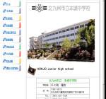 本城中学校