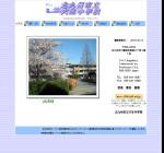 穴生中学校