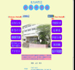 折尾中学校