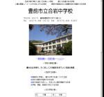 合岩中学校
