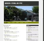 福岡教育大学附属小倉中学校