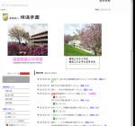 精道三川台中学校