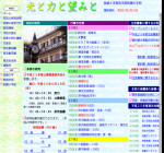 長崎大学教育学部附属中学校