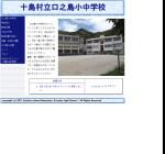 口之島中学校