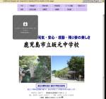 坂元中学校