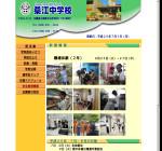 桑江中学校