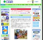 久米島中学校