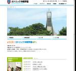 沖縄カトリック中学校
